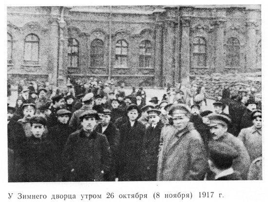 У Зимнего дворца утром 26 октября (8 ноября) 1917 года